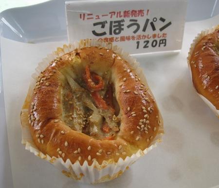 リニューアル ごぼうパン