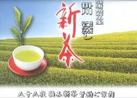八十八夜 摘み新茶の受付中!蕨市の㈲茶の市川 わらび園