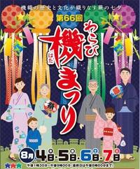 第66回 わらび機まつり|埼玉県蕨市のお祭り