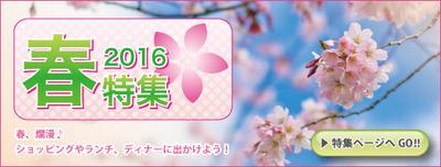 2016春特集