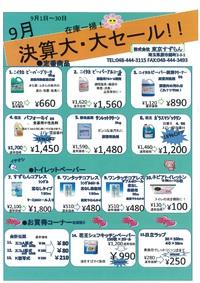 決算大セール!業務用トイレットペーパー、箸、家庭用雑貨など