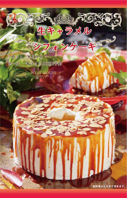 生キャラメル シフォンケーキ