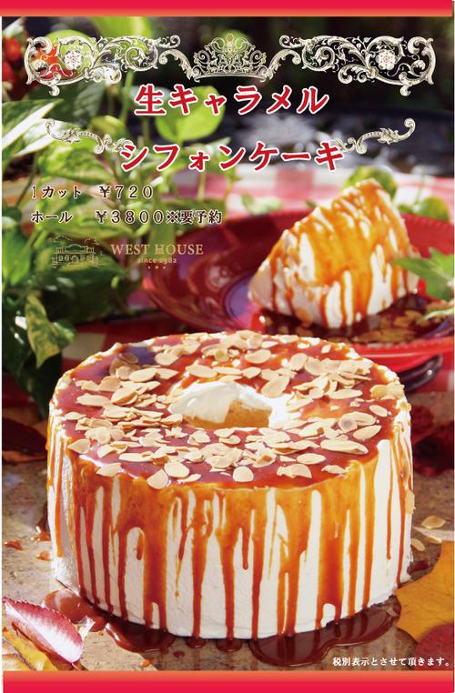 生キャラメル シフォンケーキ つくば 茨城