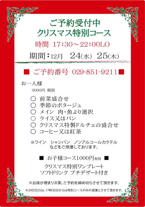 クリスマスディナーコース 24日 25日 3店舗で予約承り中!