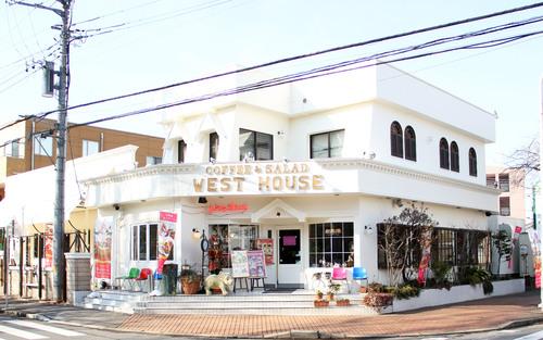 つくばの老舗洋食屋 ウエストハウス