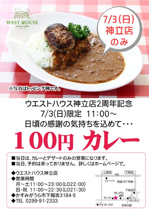 100円カレー7/3(日)神立店2周年記念!
