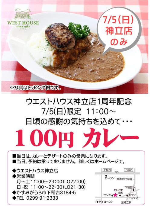 100円カレー7/5(日) 神立店一周年記念