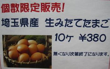 埼玉県産たまご