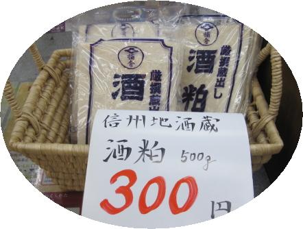 信州地酒蔵 酒粕