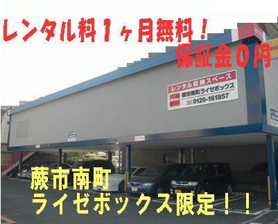 蕨市南町レンタル収納スペース|レンタル料1ヶ月無料保証金0円