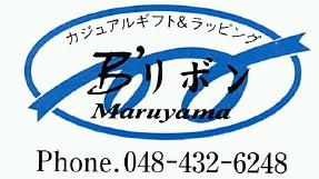 B`Maruyama