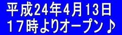 平成24年4月13日17時にオープン