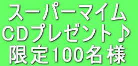 スーパーマイムCD限定100名様プレゼント