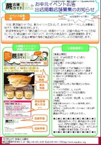 お中元イベント広告 出店掲載店舗募集のお知らせ