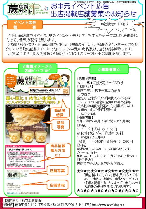 お中元イベント広告出店掲載店舗募集のお知らせ