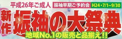 平成26年ご成人◇新作振袖大祭典