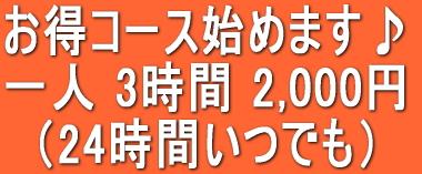 2,000円お得コース