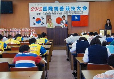 2012国際親善競技大会