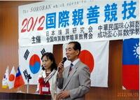 2012国際親善競技大会開催のご報告|そろばん教育