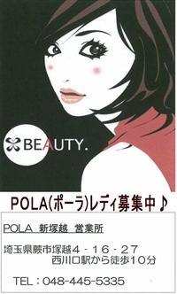 POLA(ポーラ)レディ募集中|急募 美容部員|埼玉県蕨市・西川口・さいたま求人募集