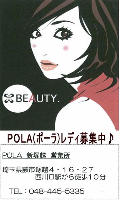 POLA(ポーラ)レディ募集中|埼玉県蕨市・西川口求人募集