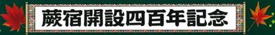 蕨宿開設四百年記念