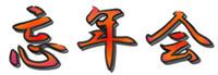 20名様以上、2012年忘年会・2013年新年会|蕨駅西口