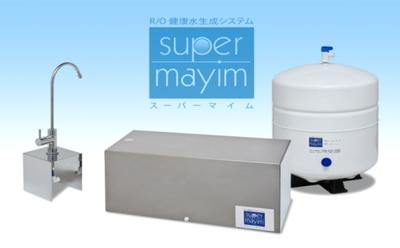 R/O健康水生成システムスーパーマイム