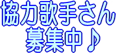 """協力歌手さん募集中♪"""""""""""