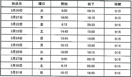 番組予定表