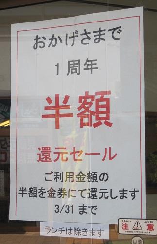 Newくいっく1周年イベント開催中♪ 蕨駅西口すぐ