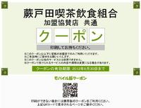 蕨戸田喫茶飲食組合お得情報|加盟協賛店共通クーポン券