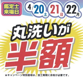 平成25年4月20日(土)、21日(日)、22日(月)のキャンペーン