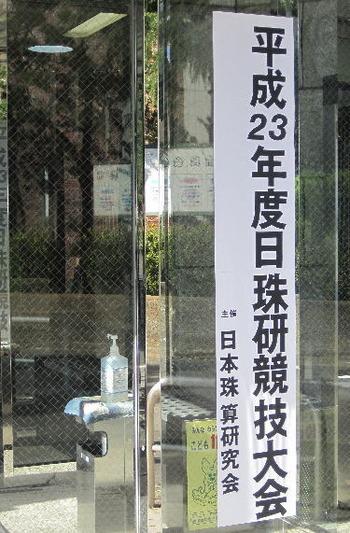 平成23年度日珠研競技大会
