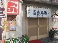 蕨市南町の吾妻寿司さん|天然インド鮪(マグロ)使用