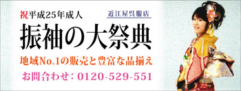平成25年成人 振袖の大祭典|レンタル振袖展同時開催♪