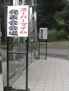 スーパーマイム新発売発表会