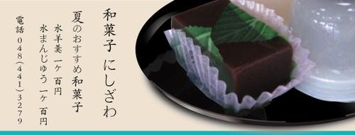 夏のおすすめ和菓子