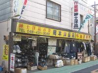 店舗|有限会社岡本洋品店