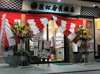 老舗呉服店 ㈱近江屋