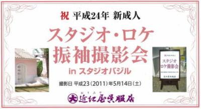 平成23年5月14日スタジオロケ振袖撮影会inスタジオバジル