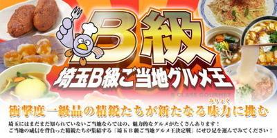第9回埼玉B級ご当地グルメ王決定戦