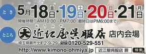 夏のきものと帯フェア平成24年5月18日~20日