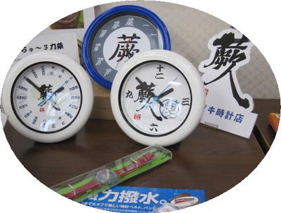 オリジナル文字盤時計