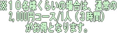 2,000円コース