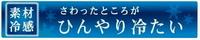 夏を涼しく過ご~す☆★触って「ひんやり♪」するカーペット