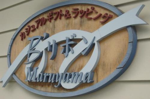 カジュアルギフト&ラッピングのお店B`リボンMaruyama