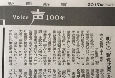 2017-06-29 「明治の『野党共闘』」@朝日新聞