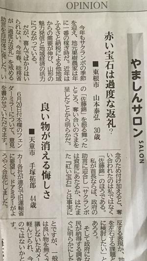 2017-07-05 「『紅い宝石』は過度な返礼?」@山形新聞