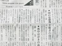 2017-12-06 「明治の若者に学び 主権者の役目を考える」河北新報